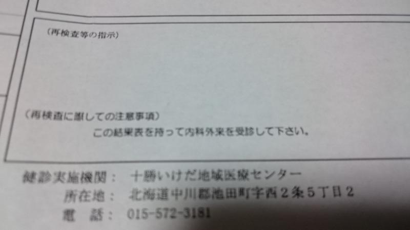 要再検査という現実,池田町地域おこし協力隊blog