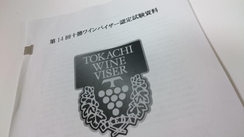 十勝ワインバイザー資料,池田町地域おこし協力隊blog