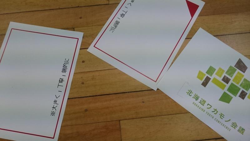 北海道ワカモノ会議キックオフイベント,ワークショップ用紙