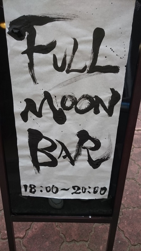 FULL MOON BAR看板