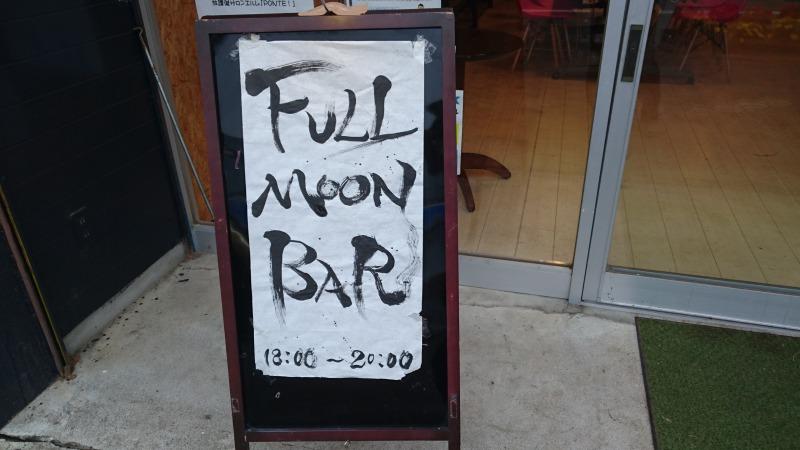 FULL MOON BAR2017看板,池田町地域おこし協力隊blog