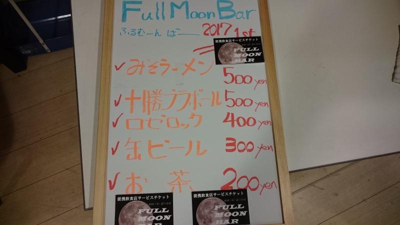 FULL MOON BAR2017メニュー,池田町地域おこし協力隊blog
