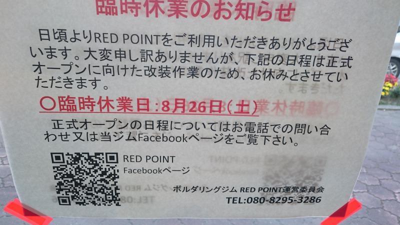 RED POINT臨時休業のお知らせ,池田町地域おこし協力隊blog