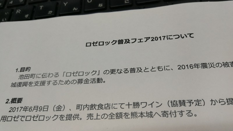 """""""ロゼロックの日""""企画開始(写真は2017年)"""