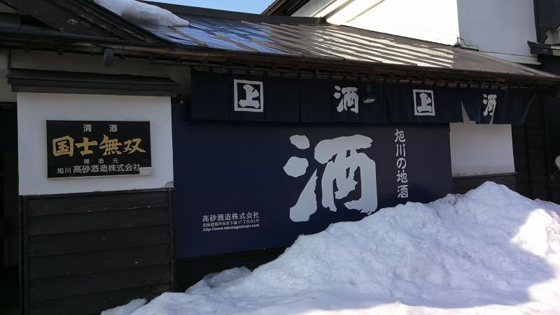高砂酒造(旭川市)