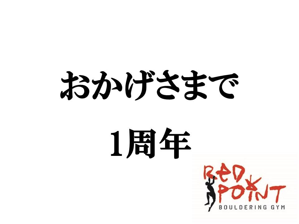 RED POINT1周年!!