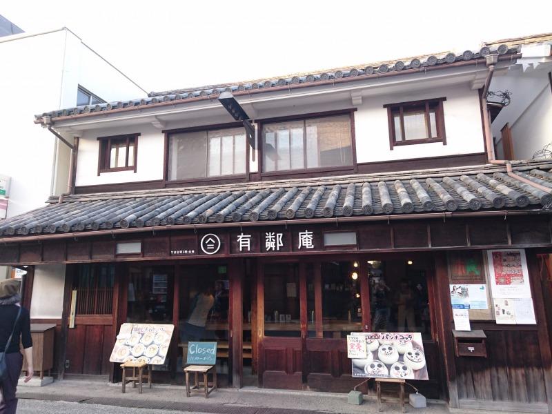 ゲストハウス有鄰庵(岡山県倉敷市美観地区)