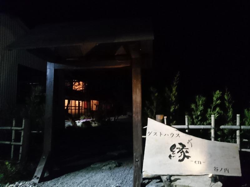ゲストハウス縁(高知県越知町)