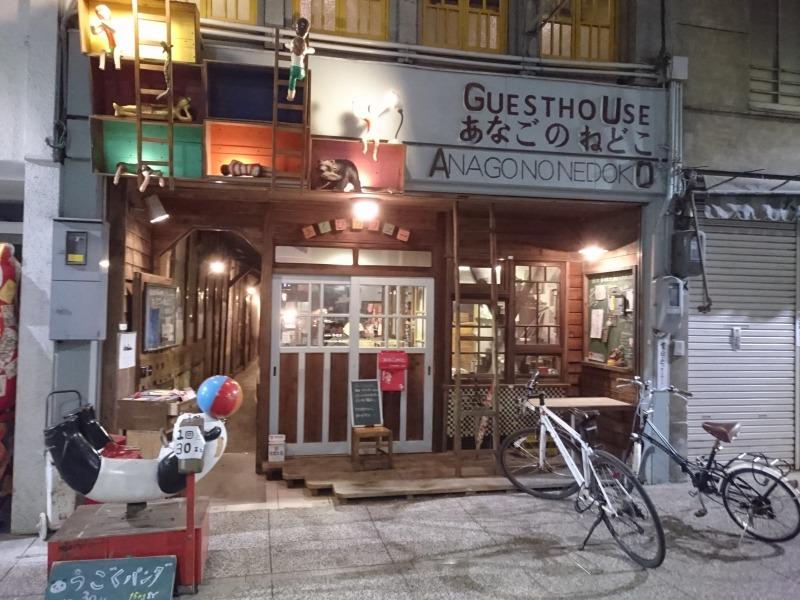 ゲストハウスあなごのねどこ(広島県尾道市)