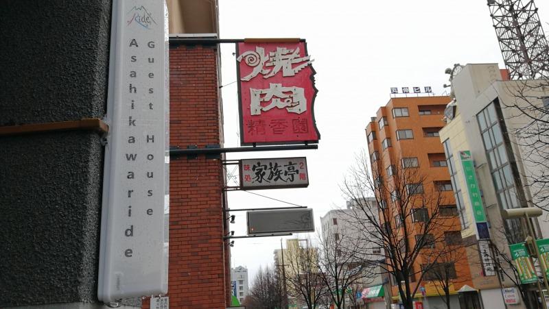 ゲストハウスアサヒカワライド(北海道旭川市)