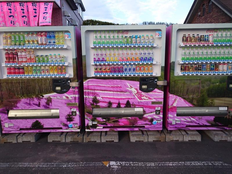 自販機も芝桜(大空町東藻琴)
