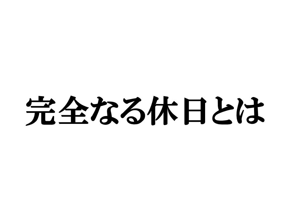 f:id:kuroroman:20180629105001p:plain