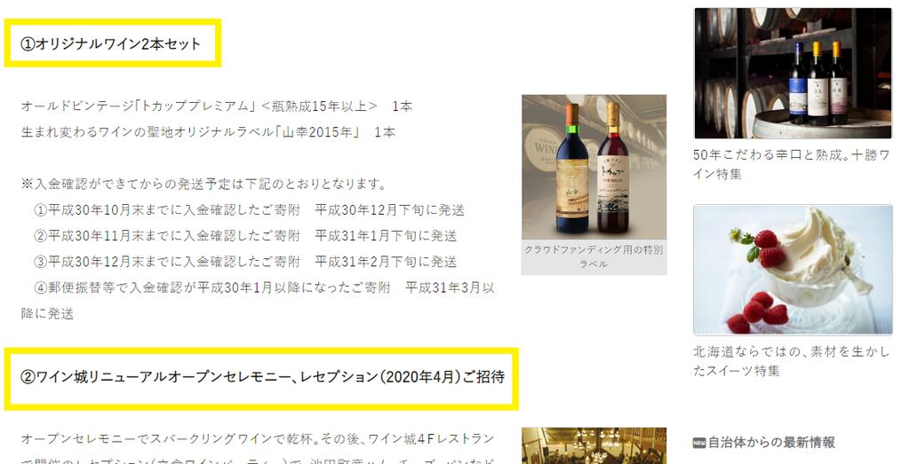 池田町GCF3万円コースの返礼品