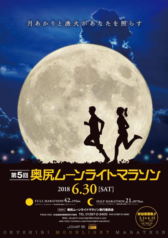奥尻ムーンライトマラソンポスター(2018年)