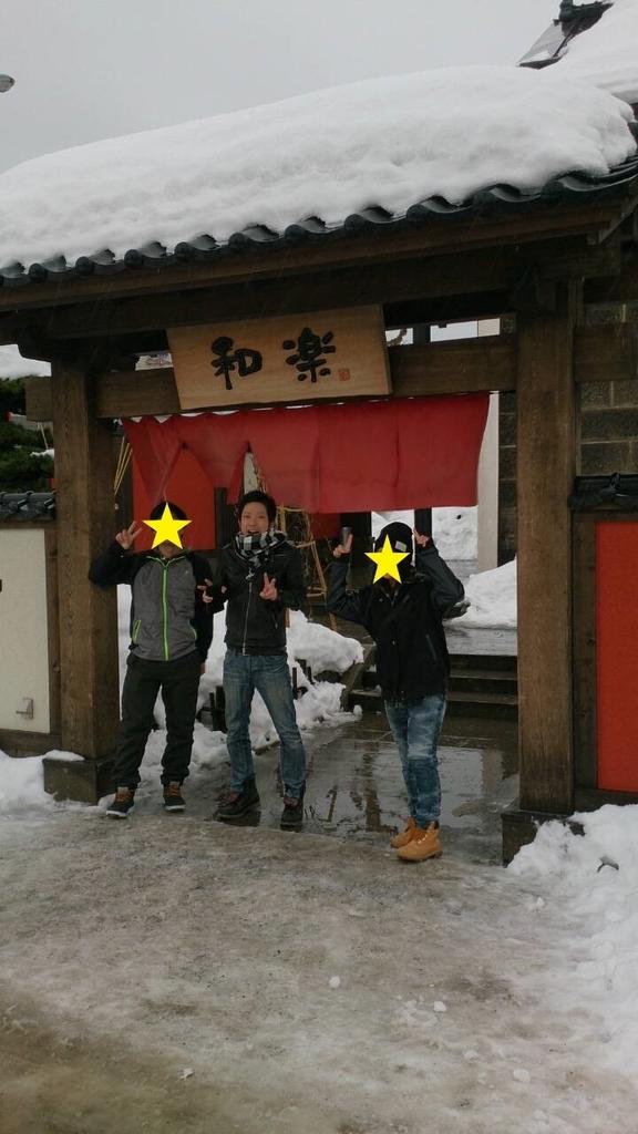 和楽の入り口でポーズする友人たち