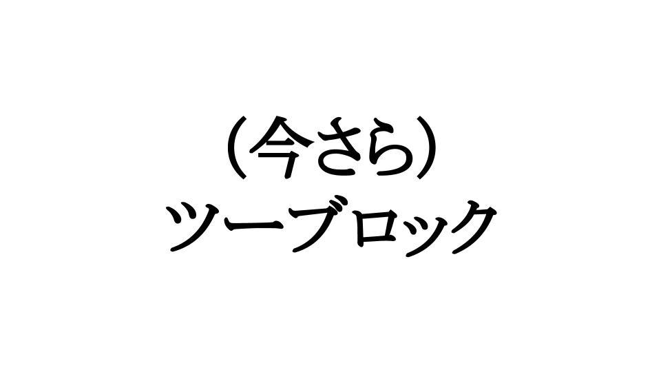 f:id:kuroroman:20190201171941j:plain