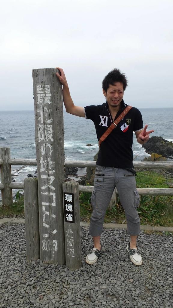 スコトン岬の看板横で記念撮影