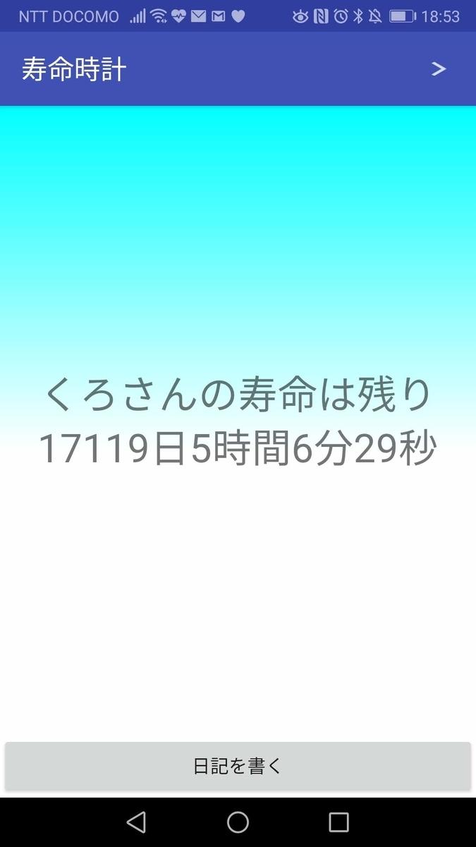 f:id:kuroroman:20190913185534j:plain