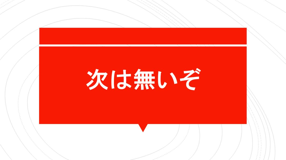 f:id:kuroroman:20200113104641p:plain