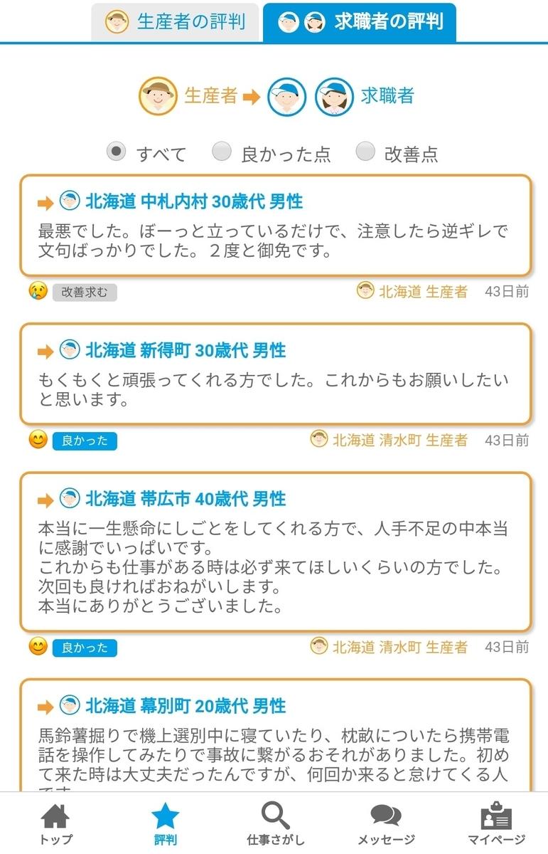 生産者(農家)、労働者双方が投稿できる口コミ画面