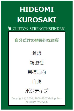 f:id:kurosaki-hideomi:20170929231641p:plain