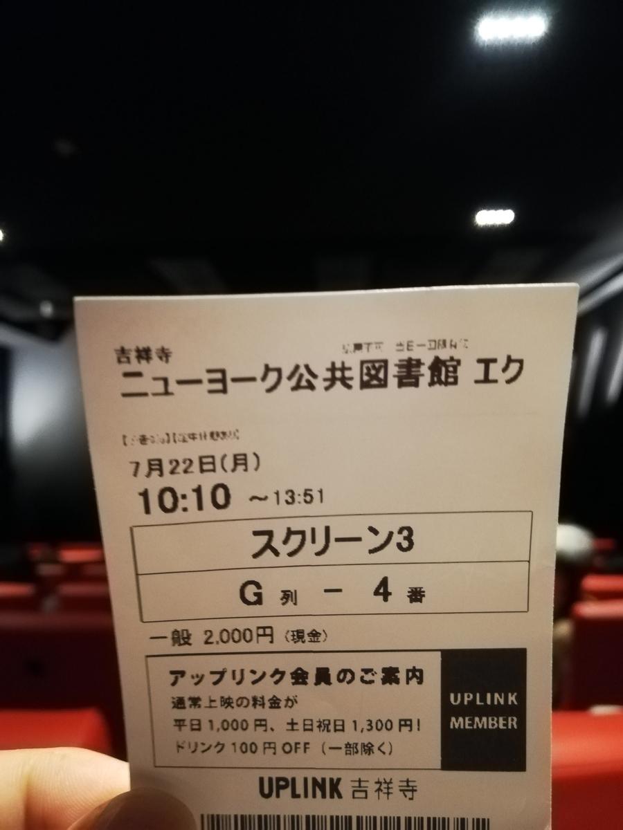 f:id:kurosaki-hideomi:20190723104411j:plain