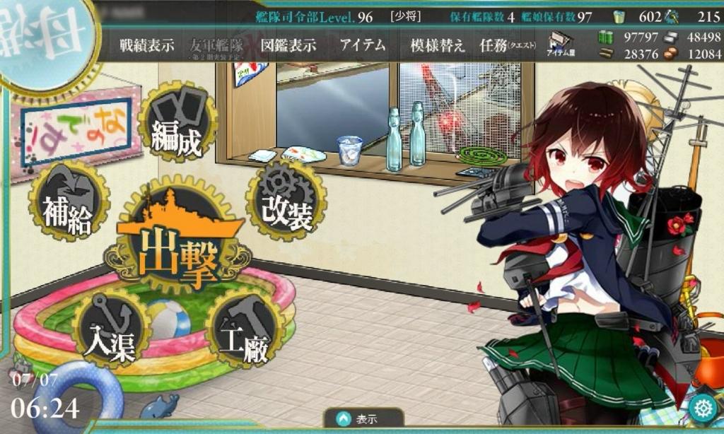 f:id:kurosakiworks:20170829132402j:plain