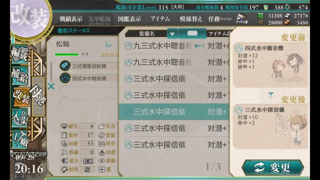 f:id:kurosakiworks:20170928235057j:plain