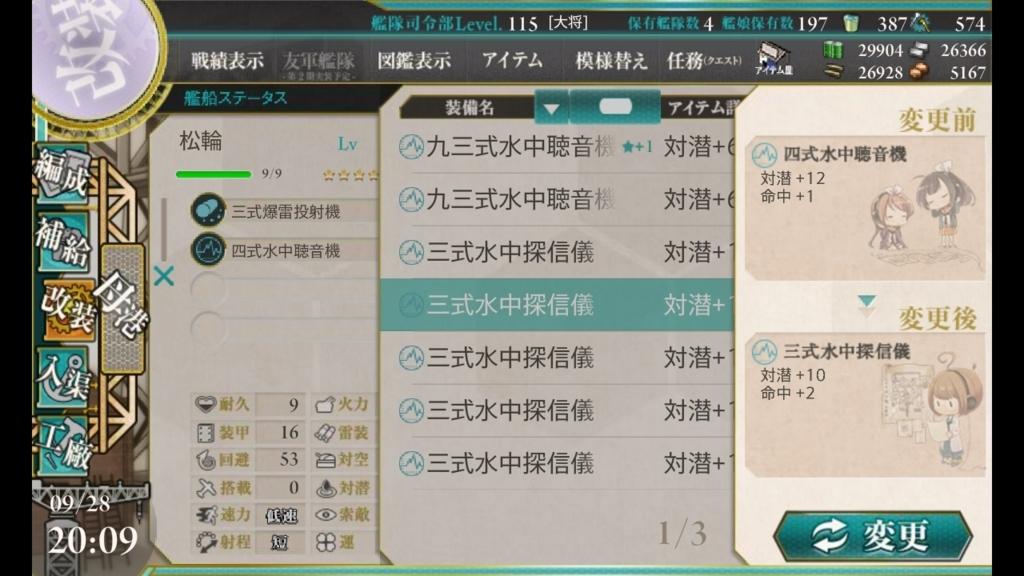 f:id:kurosakiworks:20170928235101j:plain