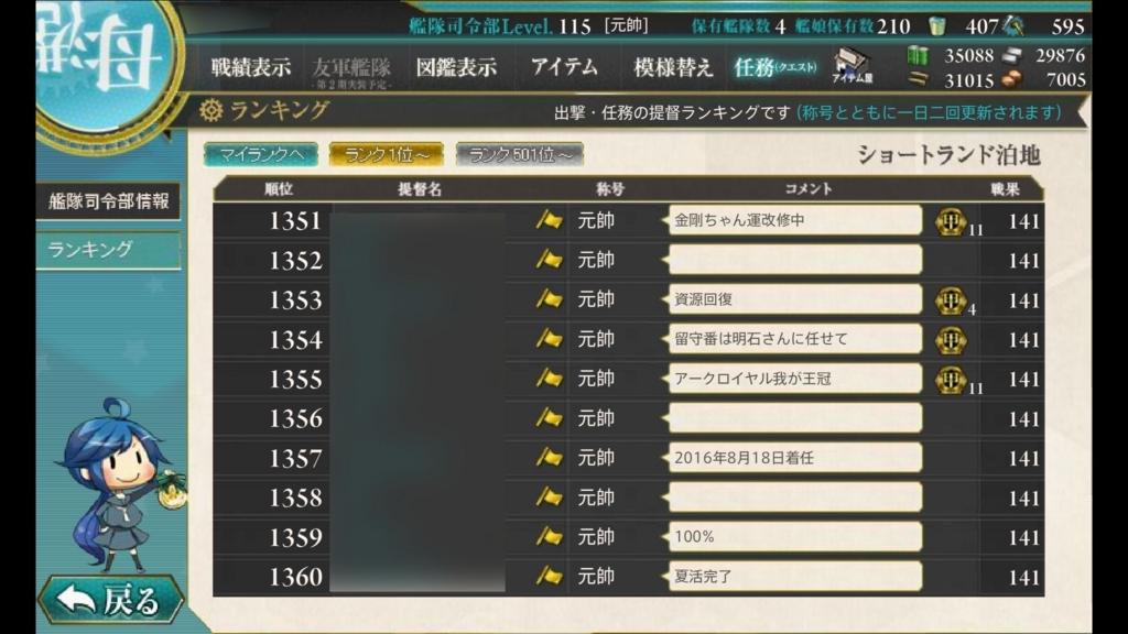 f:id:kurosakiworks:20171002012206j:plain