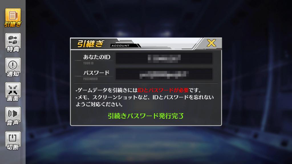f:id:kurosakiworks:20171107133523j:plain