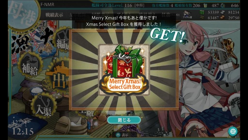 f:id:kurosakiworks:20171224122918j:plain