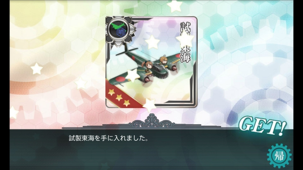 f:id:kurosakiworks:20180318011156j:plain