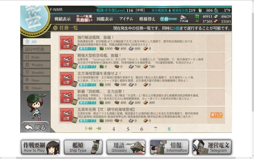 f:id:kurosakiworks:20180514174459j:plain