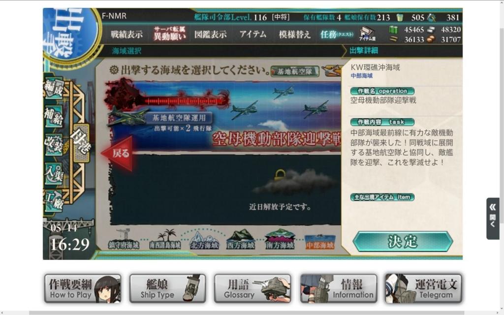 f:id:kurosakiworks:20180514174645j:plain