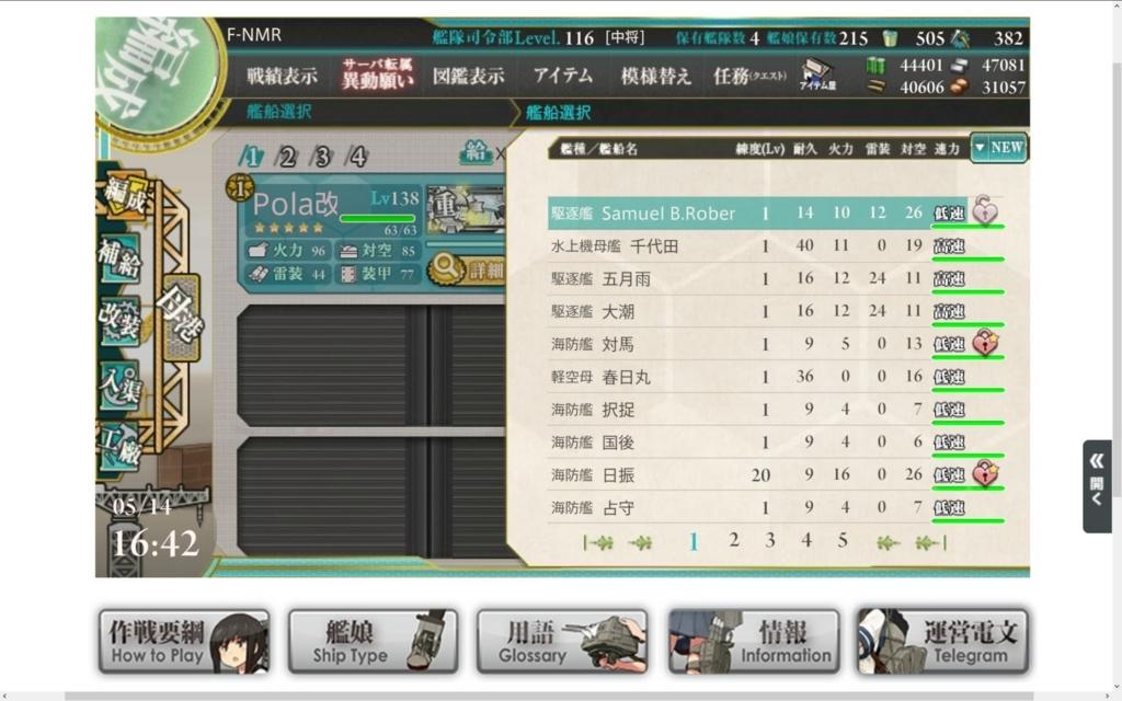 f:id:kurosakiworks:20180514174705j:plain