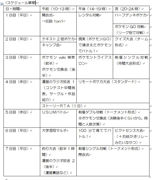 f:id:kurosana309637:20210908160933p:plain