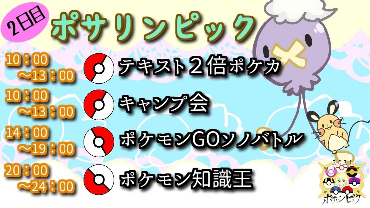 f:id:kurosana309637:20210916024608j:plain