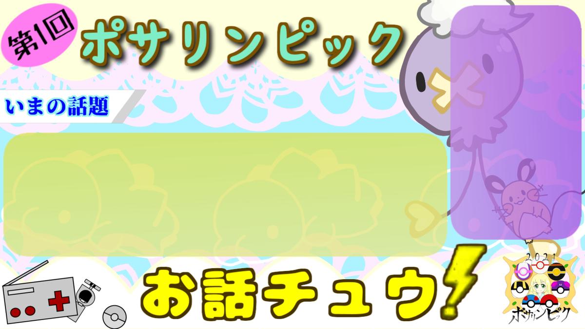 f:id:kurosana309637:20210916195053p:plain