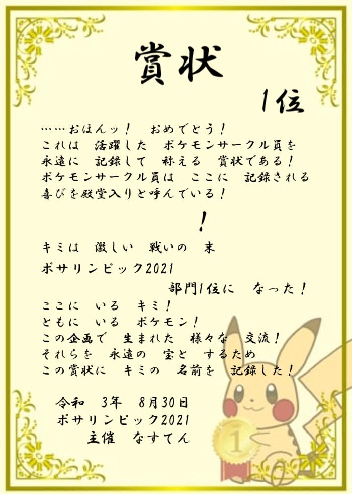 f:id:kurosana309637:20210916201423p:plain