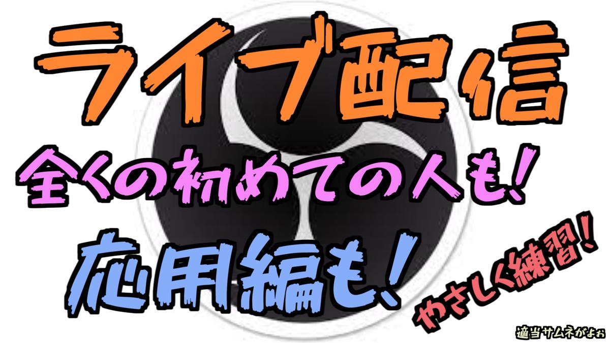 f:id:kurosana309637:20210925023421p:plain:h300