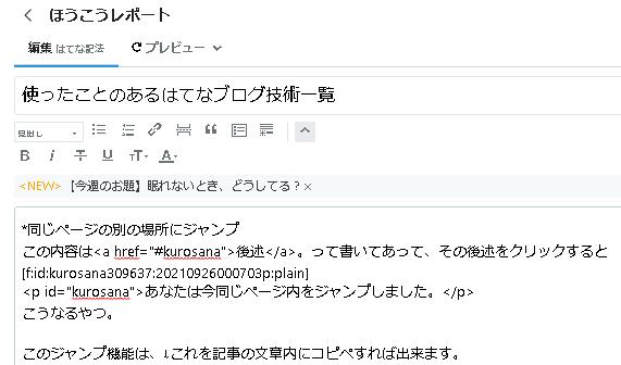 f:id:kurosana309637:20210926004547p:plain