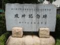 桶川西公園 石碑