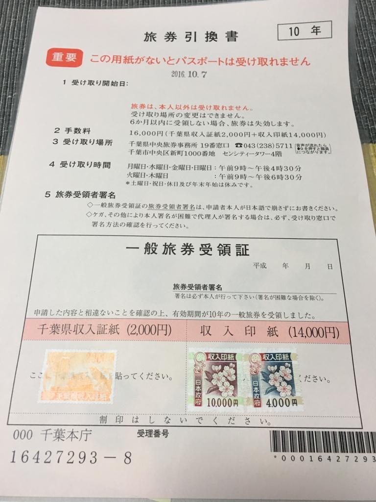f:id:kurosawayu:20161109233223j:plain