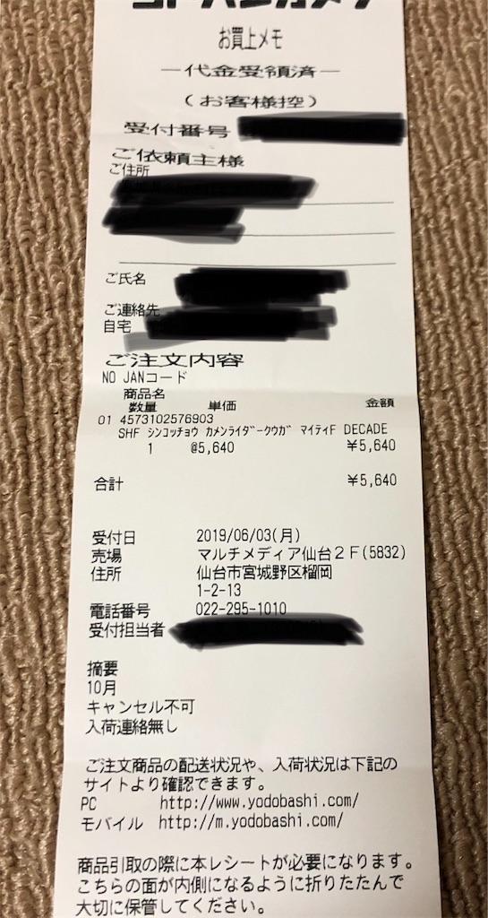 f:id:kurosuke303:20190606092427j:plain