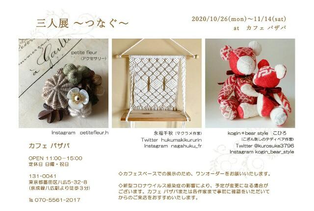 f:id:kurosuke3796:20201021153049j:image