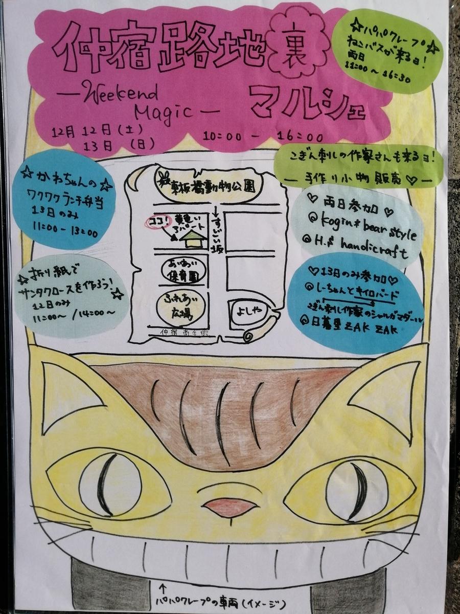 f:id:kurosuke3796:20201208075702j:plain