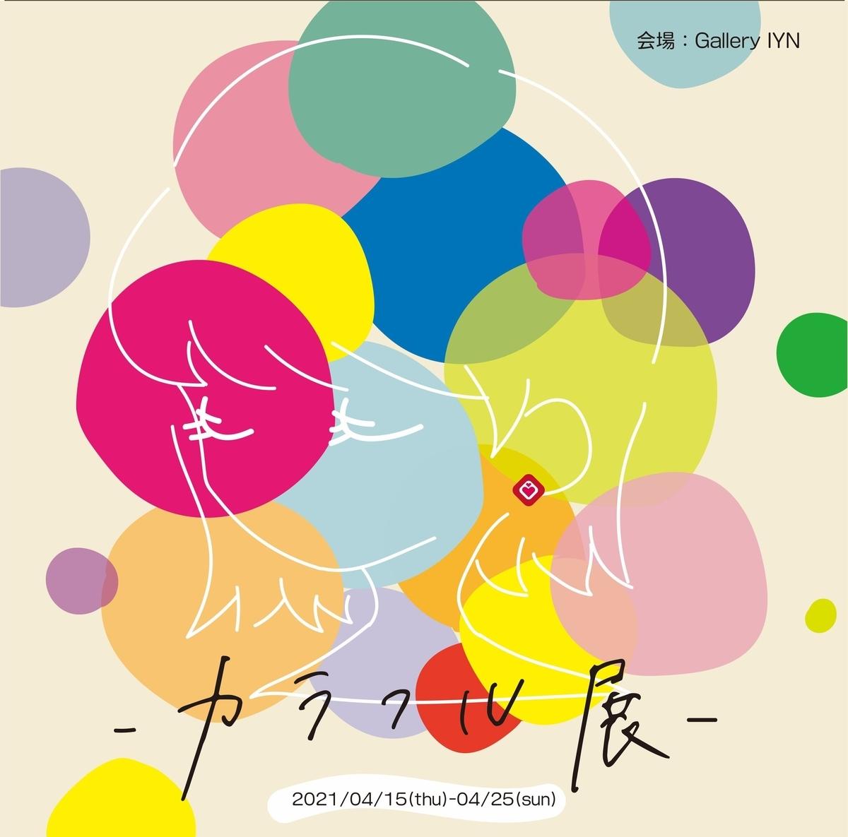 f:id:kurosuke3796:20201216083757j:plain