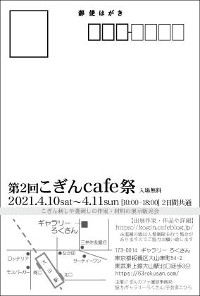 f:id:kurosuke3796:20210409114706p:plain