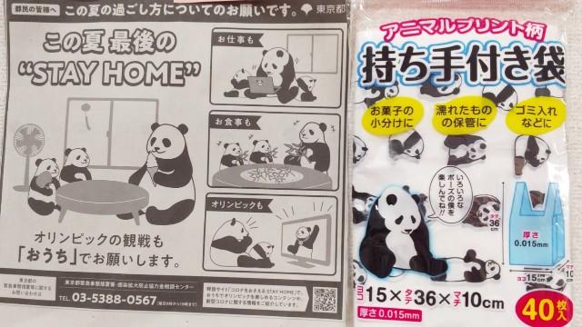 f:id:kurosuke3796:20210917161954j:image